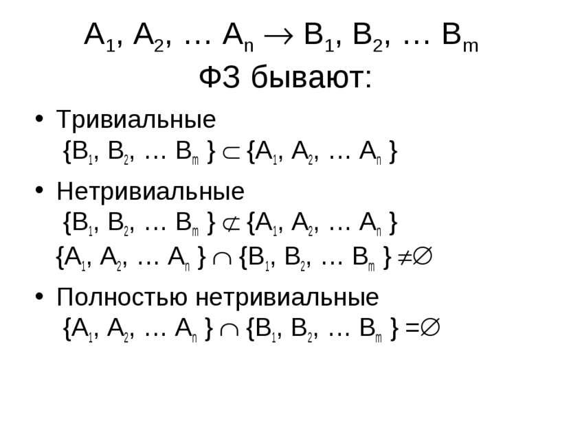 A1, A2, … An B1, B2, … Bm ФЗ бывают: Тривиальные {B1, B2, … Bm } {A1, A2, … A...