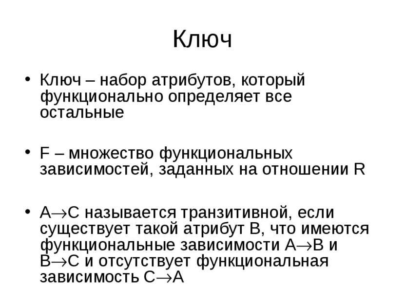 Ключ Ключ – набор атрибутов, который функционально определяет все остальные F...
