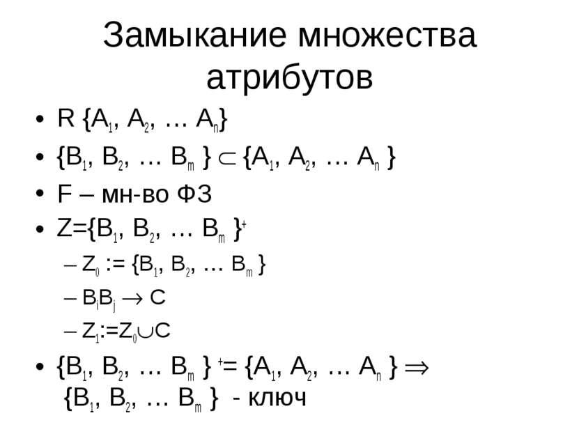 Замыкание множества атрибутов R {A1, A2, … An} {B1, B2, … Bm } {A1, A2, … An ...