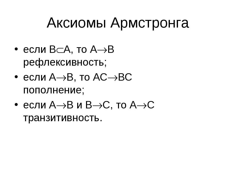 Аксиомы Армстронга если B A, то A B рефлексивность; если A B, то AC BC пополн...