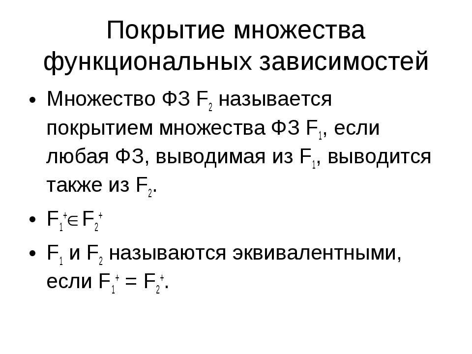 Покрытие множества функциональных зависимостей Множество ФЗ F2 называется пок...