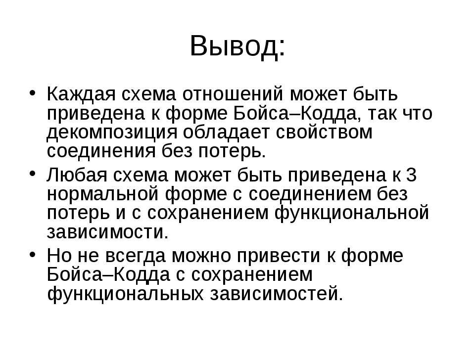 Вывод: Каждая схема отношений может быть приведена к форме Бойса–Кодда, так ч...