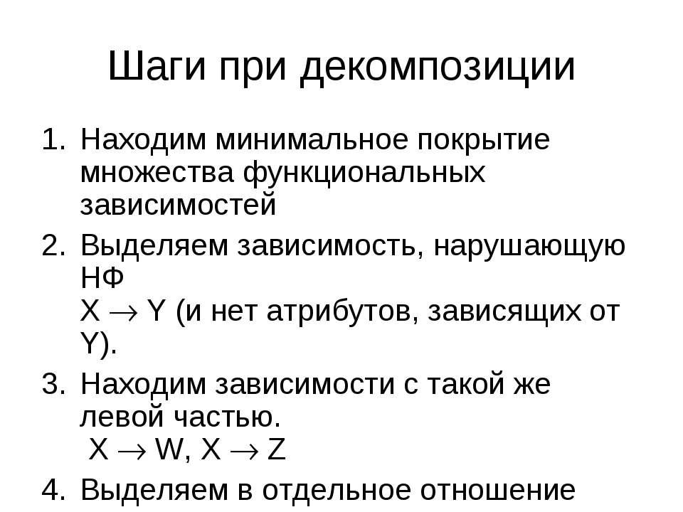 Шаги при декомпозиции Находим минимальное покрытие множества функциональных з...