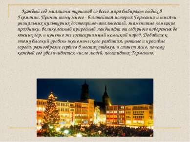 Каждый год миллионы туристов со всего мира выбирают отдых в Германии. Причин ...