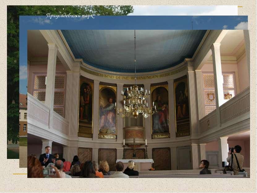 Приусадебный парк Церковь в Нойхарденберге