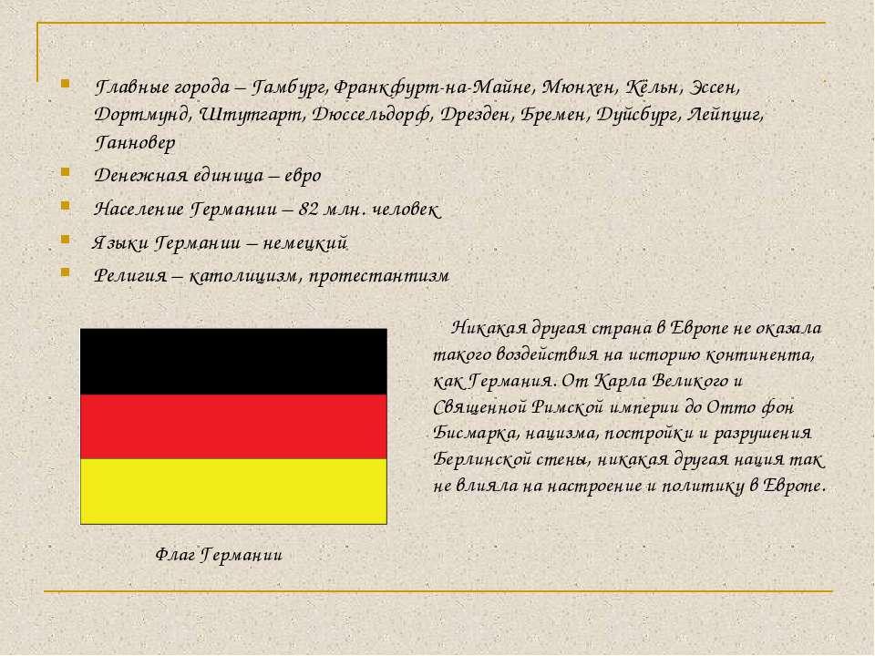 Главные города – Гамбург, Франкфурт-на-Майне, Мюнхен, Кёльн, Эссен, Дортмунд,...