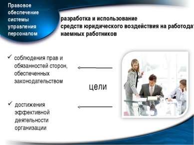 разработка и использование средств юридического воздействия на работодателей ...