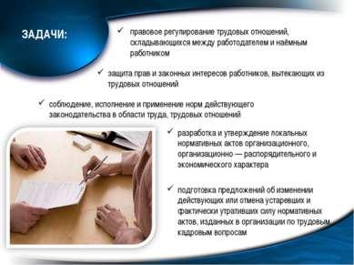ЗАДАЧИ: правовое регулирование трудовых отношений, складывающихся между работ...