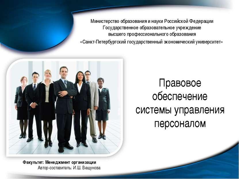 Факультет: Менеджмент организации Автор-составитель: И.Ш. Вещунова Министерст...