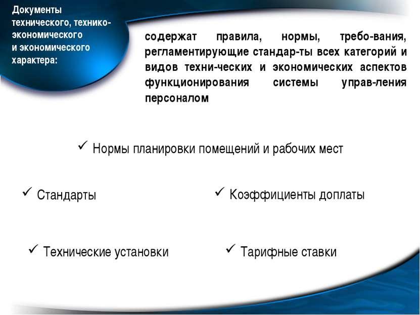 Документы технического, технико-экономического и экономического характера: со...