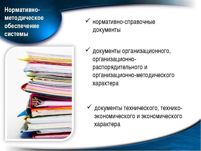 Нормативно- методическое обеспечение системы документы организационного, орга...