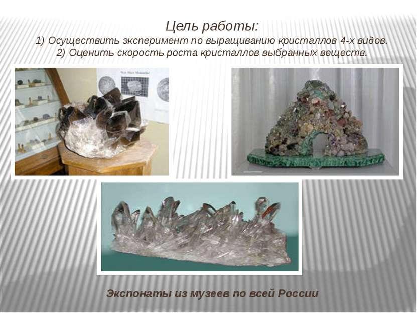 Цель работы: 1) Осуществить эксперимент по выращиванию кристаллов 4-х видов. ...