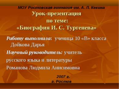 Урок-презентация по теме: «Биография И. С. Тургенева» Работу выполнила: учени...