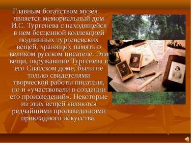Главным богатством музея является мемориальный дом И.С. Тургенева с находящей...