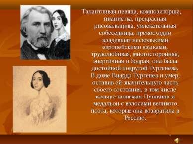 Талантливая певица, композиторша, пианистка, прекрасная рисовальщица, увлекат...