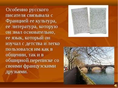 Особенно русского писателя связывала с Францией ее культура, ее литература, к...