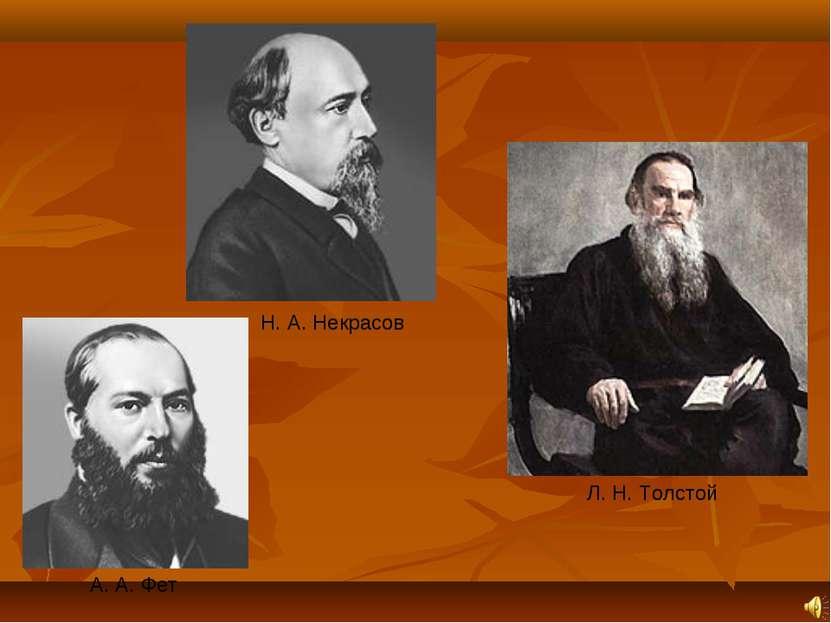Н. А. Некрасов А. А. Фет Л. Н. Толстой