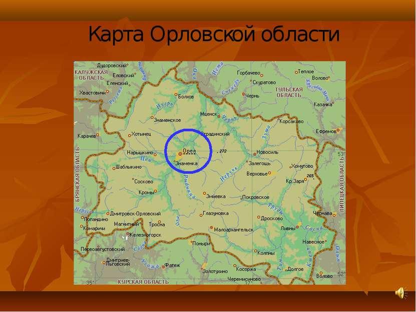 Карта Орловской области
