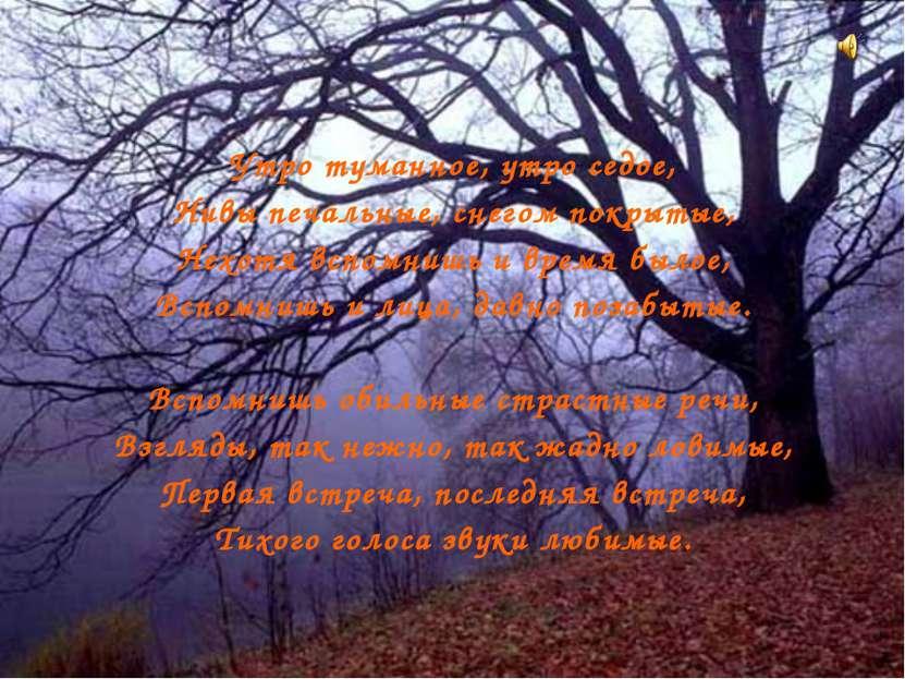 Утро туманное, утро седое, Нивы печальные, снегом покрытые, Нехотя вспомнишь ...