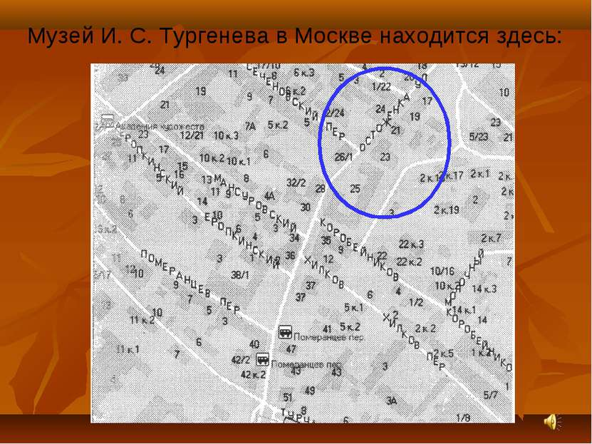 Музей И. С. Тургенева в Москве находится здесь: