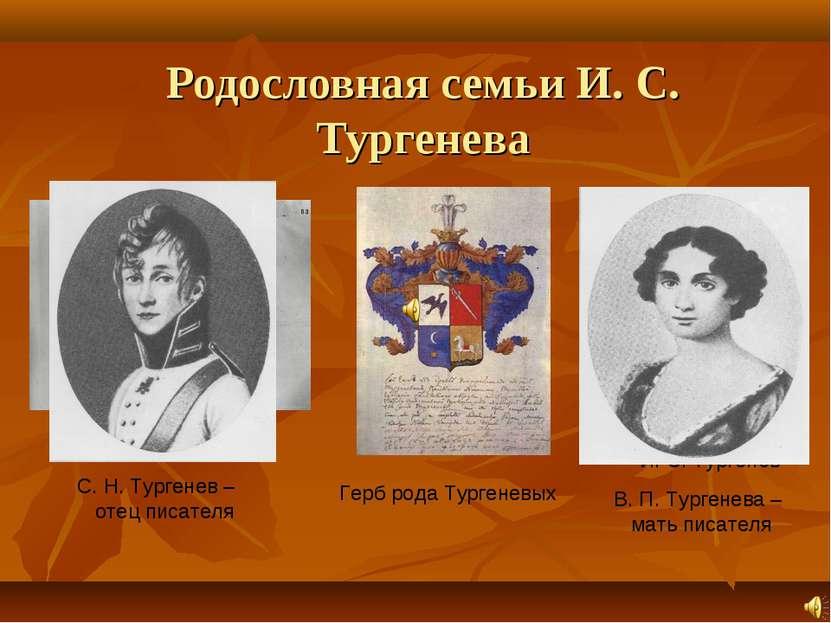 Родословная семьи И. С. Тургенева Братья Тургеневы Герб рода Тургеневых И. С....