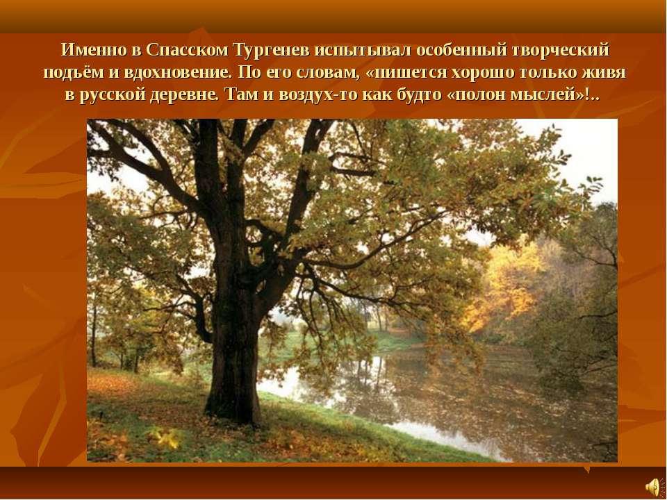 Именно в Спасском Тургенев испытывал особенный творческий подъём и вдохновени...