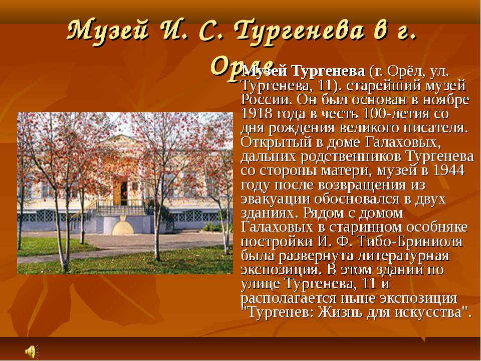 Музей И. С. Тургенева в г. Орле Музей Тургенева (г. Орёл, ул. Тургенева, 11)....