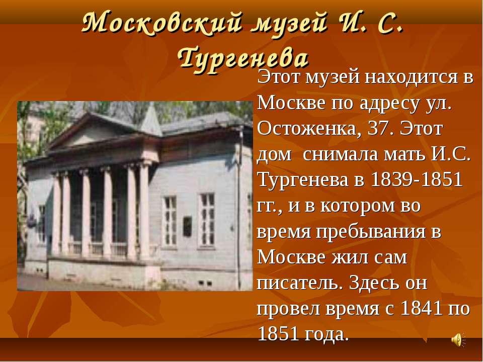 Московский музей И. С. Тургенева Этот музей находится в Москве по адресу ул. ...