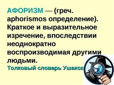 АФОРИЗМ — (греч. aphorismos определение). Краткое и выразительное изречение, ...