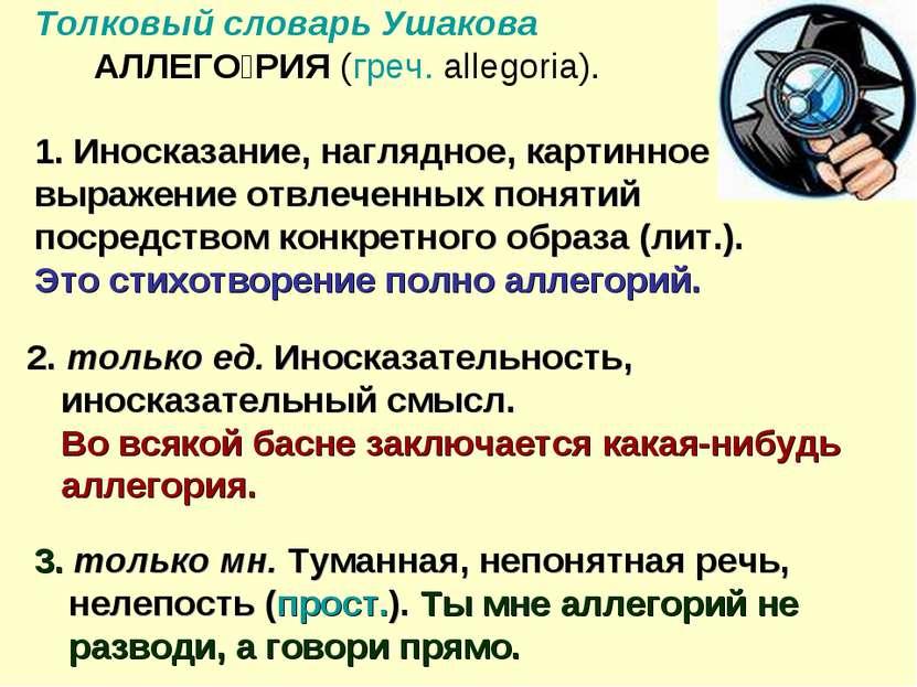 Толковый словарь Ушакова АЛЛЕГО РИЯ (греч. allegoria). 1. Иносказание, нагляд...