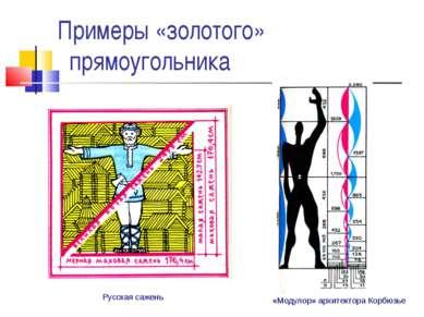 Русская сажень «Модулор» архитектора Корбюзье Примеры «золотого» прямоугольника