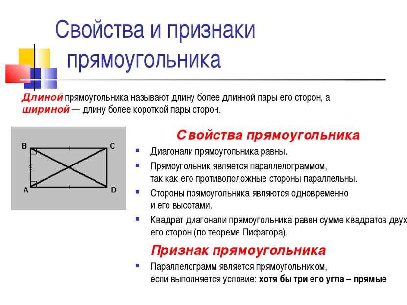 Свойства прямоугольника Диагонали прямоугольника равны. Прямоугольник являетс...