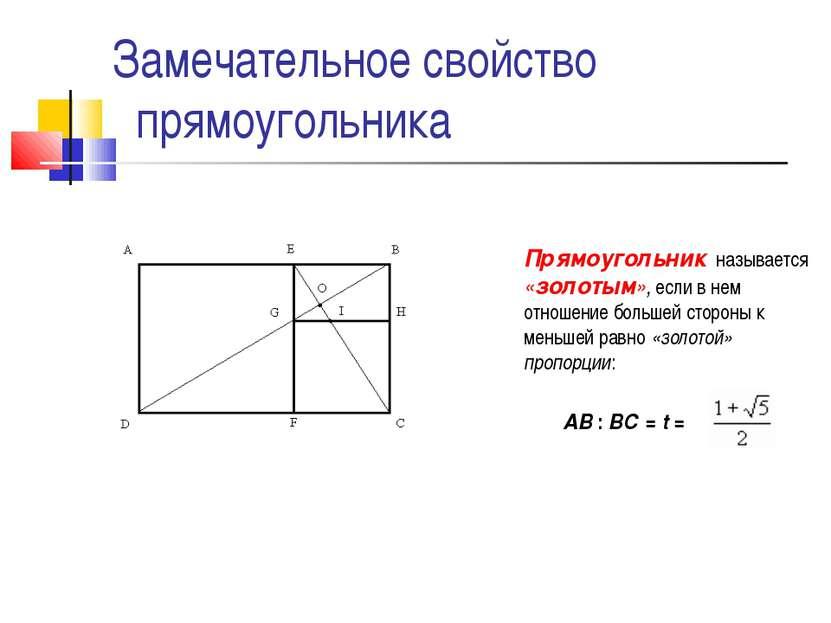 Замечательное свойство прямоугольника Прямоугольник называется «золотым», есл...
