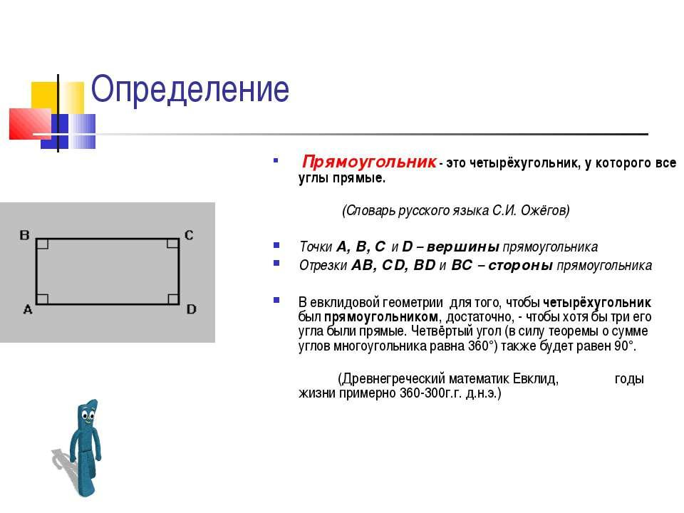 Определение Прямоугольник - это четырёхугольник, у которого все углы прямые. ...