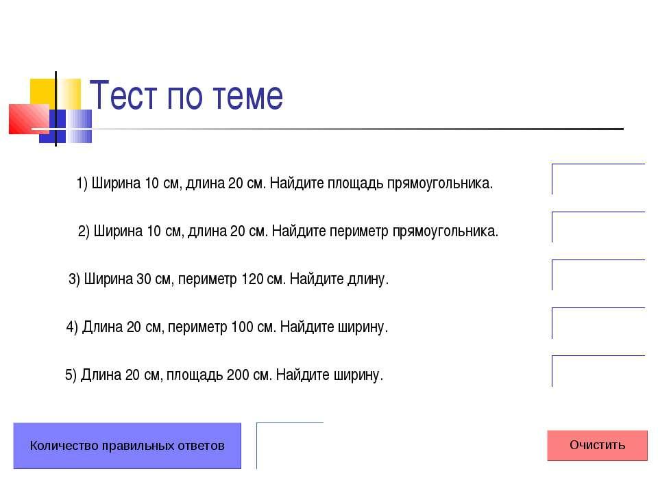 Тест по теме 1) Ширина 10 см, длина 20 см. Найдите площадь прямоугольника. 2)...