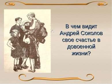 В чем видит Андрей Соколов свое счастье в довоенной жизни? В 1950-е публикует...