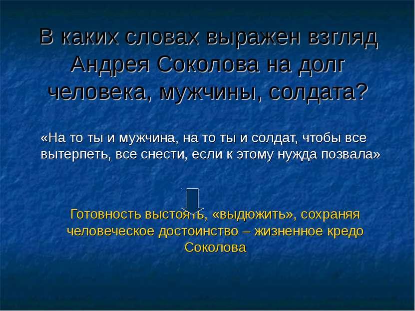 В каких словах выражен взгляд Андрея Соколова на долг человека, мужчины, солд...