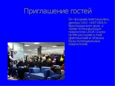 Приглашение гостей На праздник приглашались дилеры ОАО «АВТОВАЗ» Краснодарско...