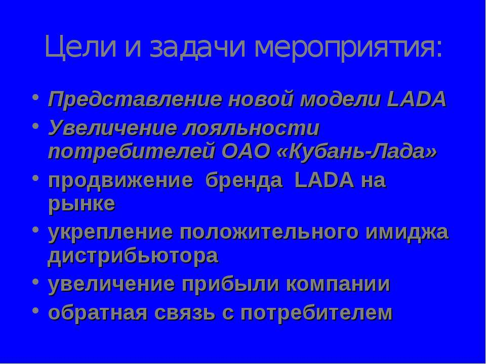 Цели и задачи мероприятия: Представление новой модели LADA Увеличение лояльно...