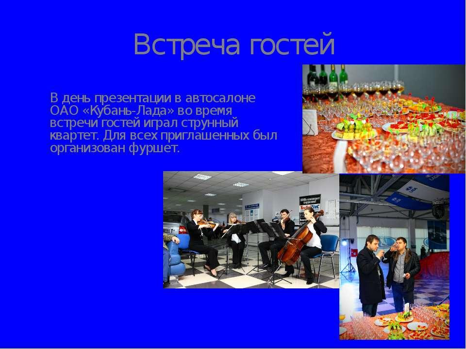 Встреча гостей В день презентации в автосалоне ОАО «Кубань-Лада» во время вст...