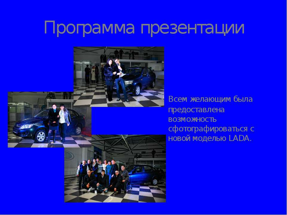 Программа презентации Всем желающим была предоставлена возможность сфотографи...
