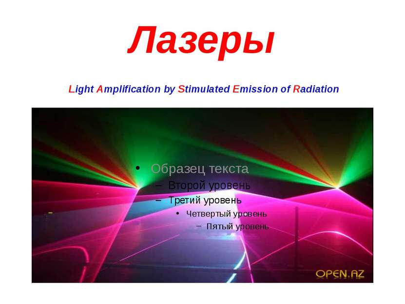 Лазеры Light Amplification by Stimulated Emission of Radiation