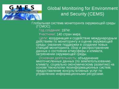 Global Monitoring for Environment and Security (CEMS) Глобальная система мони...