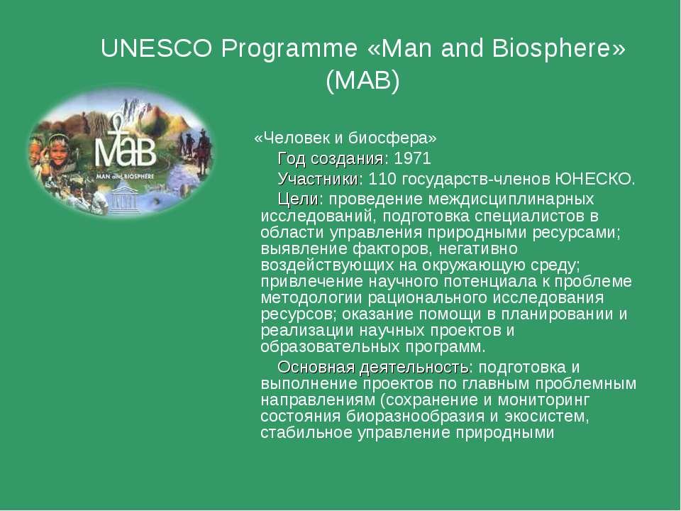 UNESCO Programme «Man and Biosphere» (MAB) «Человек и биосфера» Год создания:...