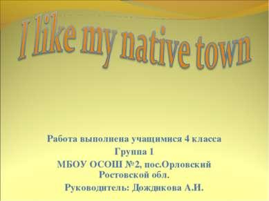 Работа выполнена учащимися 4 класса Группа 1 МБОУ ОСОШ №2, пос.Орловский Рост...