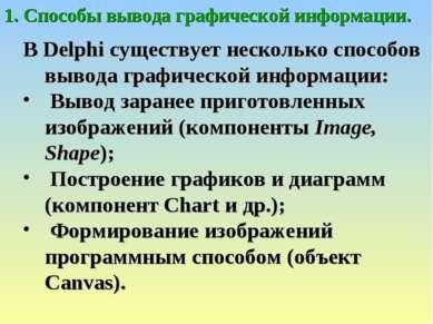 1. Способы вывода графической информации. В Delphi существует несколько спосо...