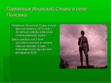 Памятник Воинской Славы в селе Пыховка. Памятник Воинской Славы в селе был по...