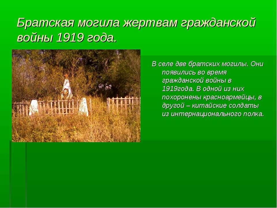 Братская могила жертвам гражданской войны 1919 года. В селе две братских моги...