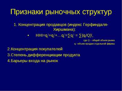 Признаки рыночных структур 1. Концентрация продавцов (индекс Герфиндаля-Хиршм...