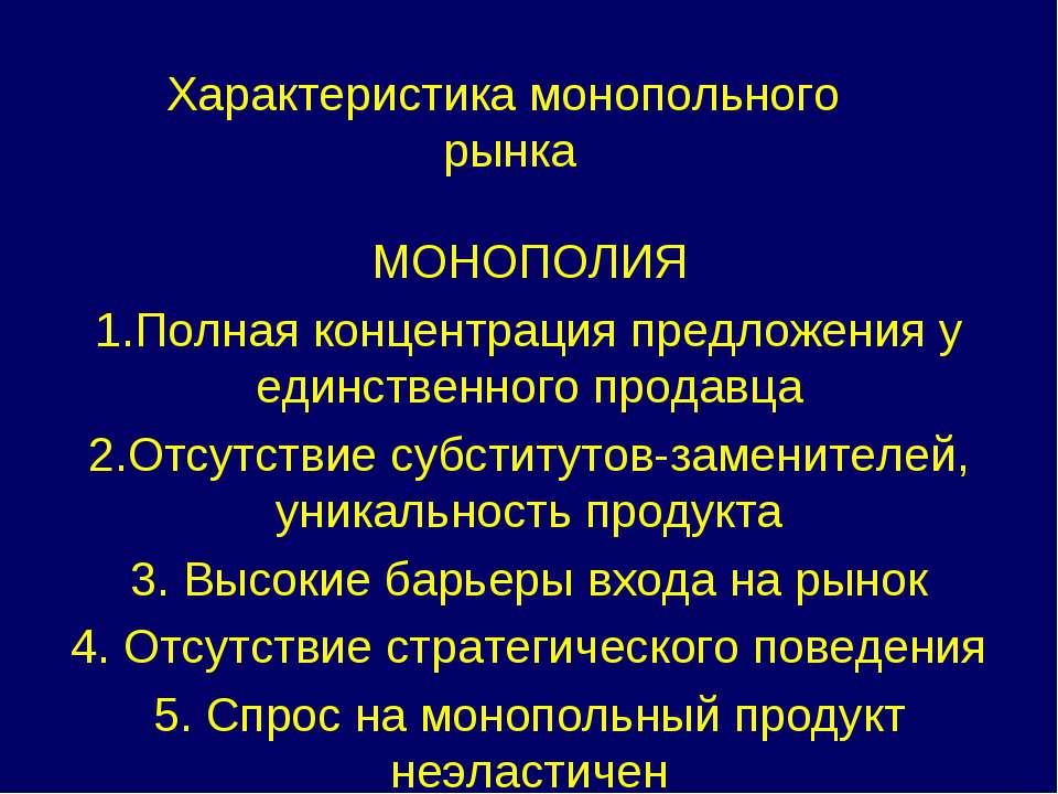 МОНОПОЛИЯ 1.Полная концентрация предложения у единственного продавца 2.Отсутс...